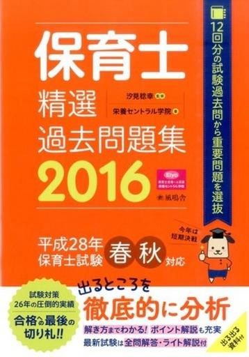 【中古】単行本(実用) <<教育・育児>> 保育士精選過去問題集 2016 / 栄養セントラル学院