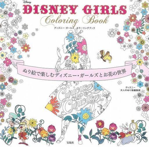 【中古】単行本(実用) <<芸術・アート>> DISNEY GIRLS Coloring Book ぬり絵で楽しむディズニー・ガールズとお花の世界 / ディズニー大人のぬり絵編集部