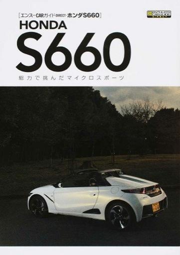 【中古】単行本(実用) <<趣味・雑学>> ホンダS660