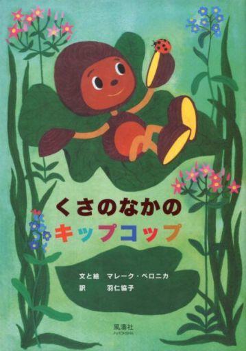 【中古】単行本(実用) <<児童書・絵本>> くさのなかのキップコップ / M・ベロニカ