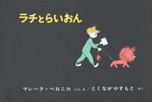 【中古】単行本(実用) <<児童書・絵本>> ラチとらいおん / M・ベロニカ