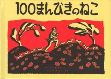 児童書・絵本>> 100まんびきのね...