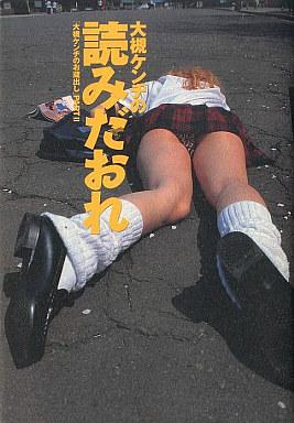 【中古】芸能・タレント <<芸能・タレント>> 大槻ケンヂの読みだおれ / 大槻ケンヂ