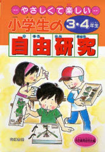 【中古】単行本(実用) <<児童書・絵本>> よくわかる 小学生の自由研究 3・4年生 / 自由教育研究会