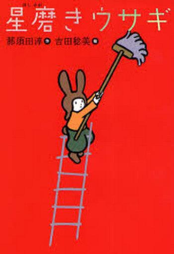 【中古】単行本(実用) <<児童書・絵本>> 星磨きウサギ / 那須田淳