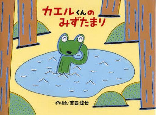 鈴木出版 新品 単行本(実用) <<絵本>> カエルくんのみずたまり