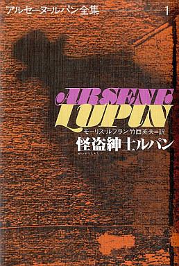 【中古】単行本(実用) <<児童書・絵本>> 怪盗紳士ルパン / モーリス・ルブラン