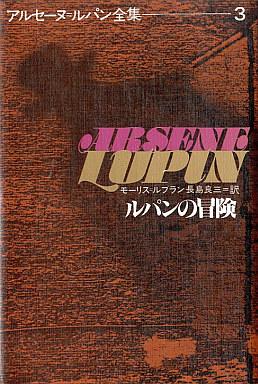 【中古】単行本(実用) <<児童書・絵本>> ルパンの冒険 / モーリス・ルブラン