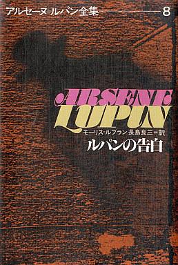 【中古】単行本(実用) <<児童書・絵本>> ルパンの告白 / モーリス・ルブラン
