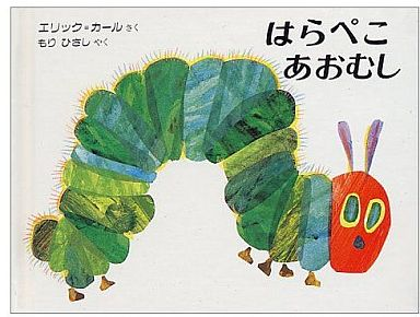 【中古】単行本(実用) <<児童書・絵本>> ミニ版 はらぺこあおむし / エリック・カール