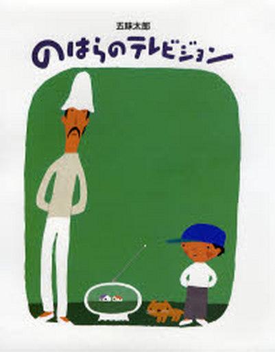 偕成社 新品 単行本(実用) <<絵本>> のはらのテレビジョン