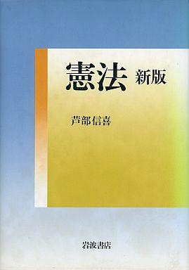 政治・経済・社会>> 憲法 新版補...