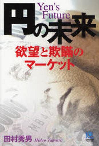 【中古】単行本(実用) <<政治・経済・社会>> 円の未来 / 田村秀男