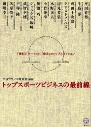 【中古】単行本(実用) <<政治・経済・社会>> トップスポーツビジネスの最前線-「勝利」 / 平田竹男