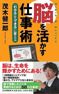 【中古】単行本(実用) <<ビジネス>> 脳を活かす仕事術 / 茂木健一郎