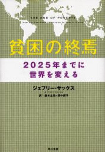 【中古】単行本(実用) <<政治・経済・社会>> 貧困の終焉 2025年までに世界を変える / J・サックス
