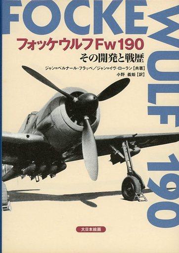 【中古】単行本(実用) <<政治・経済・社会>> フォッケウルフFw190 その開発と戦歴 / J・B・フラッペ