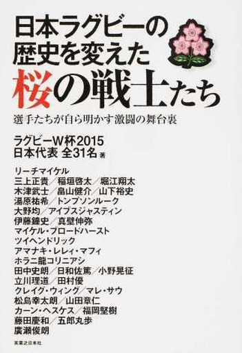 【中古】単行本(実用) <<趣味・雑学>> 日本ラグビーの歴史を変えた桜の戦士たち / ラグビーW杯2015日本代表 全31名