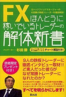 【中古】単行本(実用) <<政治・経済・社会>> FXほんとうに稼いでいるトレーダーの解体新書 / 杉田勝