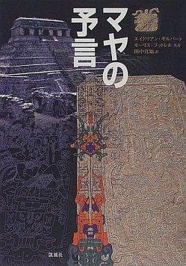 【中古】単行本(実用) <<歴史・地理>> マヤの予言 / モーリス・コットレル