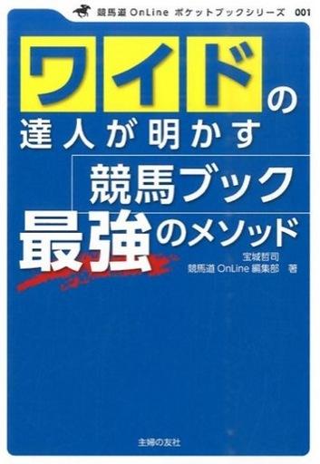 【中古】単行本(実用) <<趣味・雑学>> ワイドの達人が明かす競馬ブック最強のメソッド