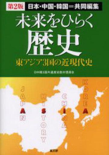 歴史・地理 未来をひらく歴史 第2版 東アジア3国の / 日中韓3国共通歴史教