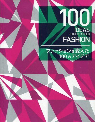 【中古】単行本(実用) <<生活・暮らし>> ファッションを変えた100のアイデア / HARRIET WORSLEY