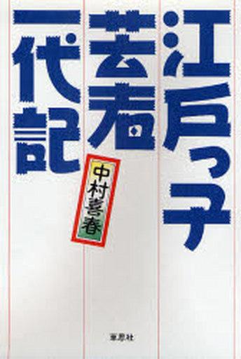 Edoguchi geisha chronicle
