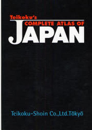 【中古】単行本(実用) <<歴史・地理>> コンプリート アトラス オブ ジャパン