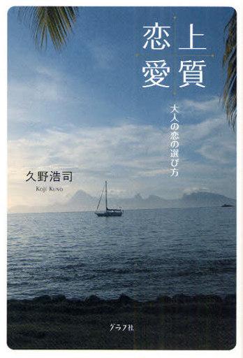 【中古】単行本(実用) <<エッセイ・随筆>> 上質恋愛-大人の恋の選び方- / 久野浩司