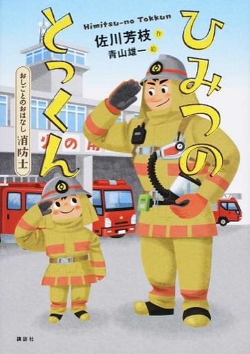 【中古】単行本(実用) <<児童書・絵本>> ひみつのとっくん おしごとのおはなし消防士