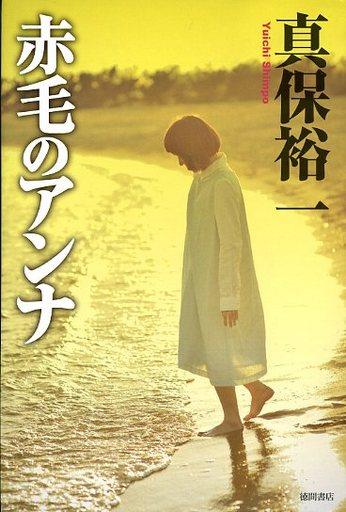 【中古】単行本(実用) <<趣味・雑学>> 赤毛のアンナ