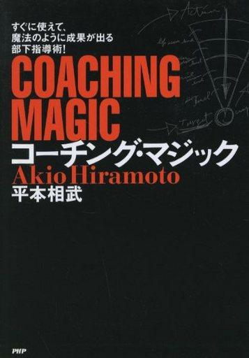 【中古】単行本(実用) <<ビジネス>> コーチング・マジック すぐに使えて、魔法 / 平本相武