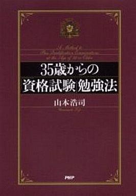 【中古】単行本(実用) <<ビジネス>> 35歳からの「資格試験」勉強法 / 山本浩司