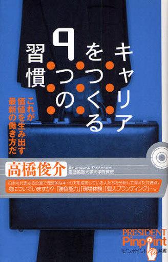 【中古】単行本(実用) <<ビジネス>> キャリアをつくる9つの習慣 / 高橋俊介