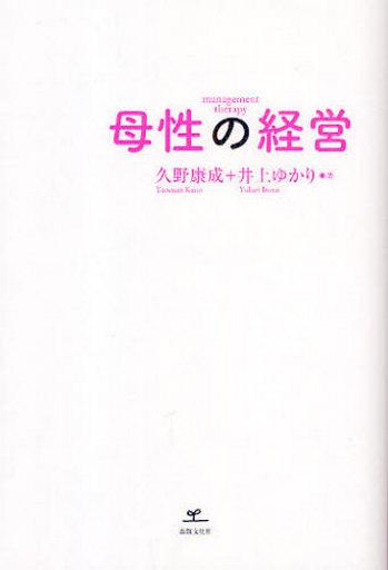 【中古】単行本(実用) <<ビジネス>> 母性の経営 / 久野康成