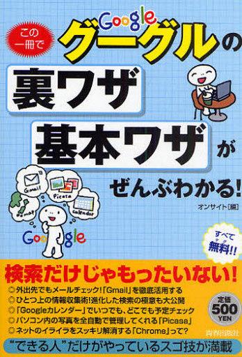 【中古】単行本(実用) <<ビジネス>> この一冊で グーグルの裏ワザ基本ワザがぜんぶわかる! / オンサイト