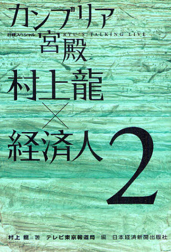 【中古】単行本(実用) <<ビジネス>> カンブリア宮殿 村上龍×経済人 2 / 村上龍