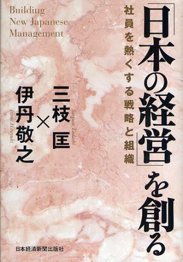 【中古】単行本(実用) <<ビジネス>> 「日本の経営」を創る / 三枝匡
