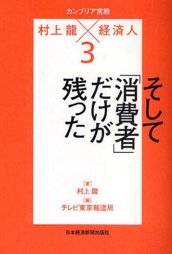 【中古】単行本(実用) <<ビジネス>> カンブリア宮殿 村上龍×経済人 3 / 村上龍