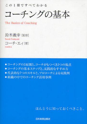 【中古】単行本(実用) <<ビジネス>> コーチングの基本 / 鈴木義幸