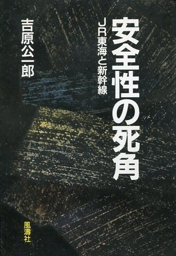 【中古】単行本(実用) <<ビジネス>> 安全性の死角 JR東海と新幹線 / 吉原公一郎