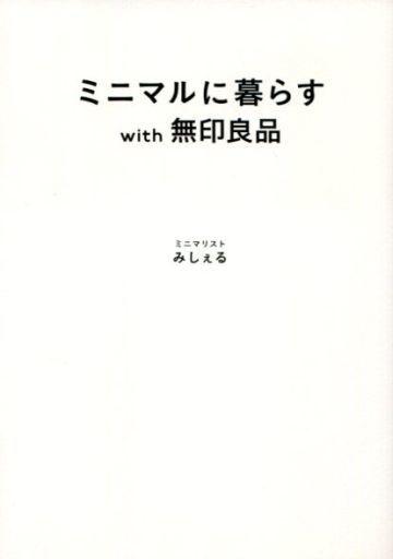 【中古】単行本(実用) <<趣味・雑学>> ミニマルに暮らす with 無印良品 / みしぇる