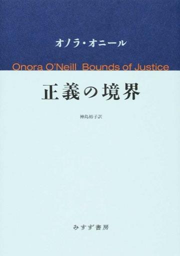 【中古】単行本(実用) <<趣味・雑学>> 正義の境界 / オノラ・オニール/神島裕子