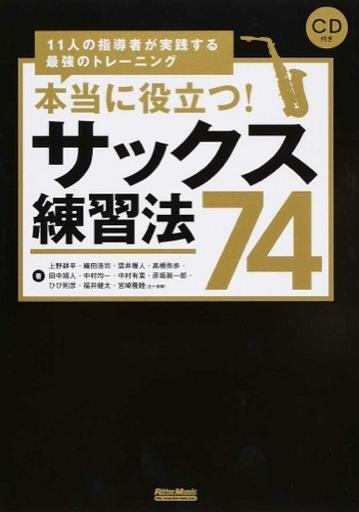 【中古】単行本(実用) <<趣味・雑学>> CD付)本当に役立つ! サックス練習法74 11人の指導者が実践する最強のトレーニング / 上野耕平
