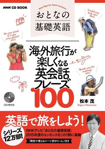 【中古】単行本(実用) <<語学>> CD付)おとなの基礎英語 海外旅行が楽しくなる英会話フレーズ100 / 松本茂
