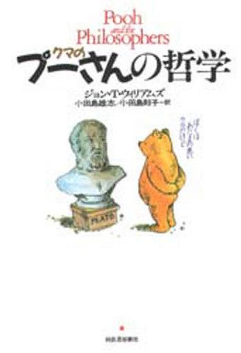 【中古】単行本(実用) <<宗教・哲学・自己啓発>> クマのプーさんの哲学 / ジョン・T・ウィリア