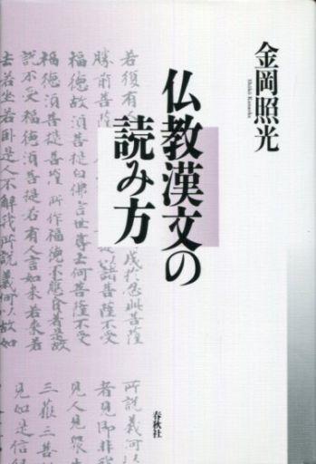【中古】単行本(実用) <<宗教・哲学・自己啓発>> 仏教漢文の読み方 / 金岡照光