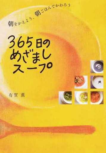 【中古】単行本(実用) <<趣味・雑学>> 365日のめざましスープ / 有賀薫
