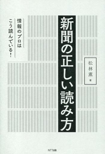 【中古】単行本(実用) <<趣味・雑学>> 新聞の正しい読み方 / 松林薫